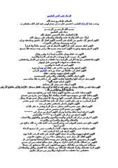 الدعاء على الجن العاشق.doc
