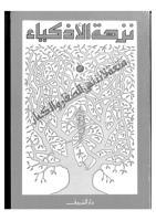 نزهة الاذكياء..مجموعة الغاز.pdf