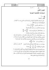 المعادلات التفاضلية الجزئية.pdf