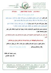 منتديات مملكة المعلم.pdf