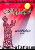 شمس المعارف الكبرى.pdf