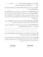 فرم قرارداد کار.pdf