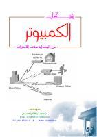 تعلم الشبكات من البداية للإحتراف.pdf