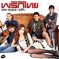 01-พริกไทย - ยาใจ.mp3