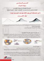 مواد البناء.pdf