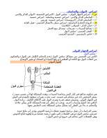 امراض - البولى والتناسلى  Preview_html_m7283c866