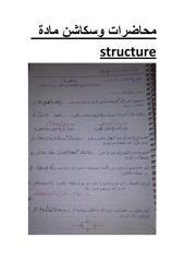 محاضرات وسكاشن مادة  structure.pdf