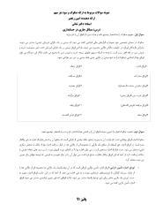 نمونه سوال .pdf