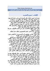 شرح التجريد في فقه الزيدية 8.doc