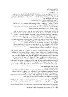 لغة العيون وتعابير الوجه-حمال الخطيب.pdf