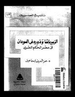 الزبير باشا و دوره في السودان في عصر الحكم المصري.pdf