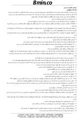 تکامل_تریدر_-_فارکس_-_bminco.pdf