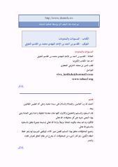المسنونات والمندوبات.pdf