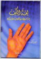 لغة الكف.pdf