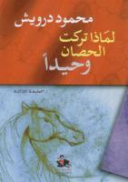 محمود درويش - لماذا تركت الحصان وحيدا.pdf