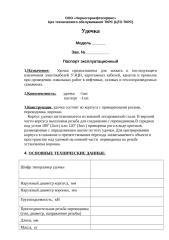 Паспорт удочка.doc