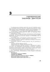 Заб.двигат.pdf