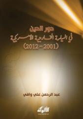 العراق ودور الدین فی السیاسه الخارجیه الامریكیه 2001-2012-ماجستیر.pdf