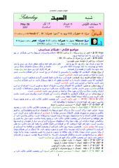 9 jomaadi 1 -1428.pdf