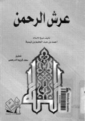 عرش الرحمن.pdf