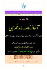 Aghaaznaame-Rabie2-1430.pdf