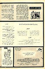 samir 0439 - 06.09.1964.cbr