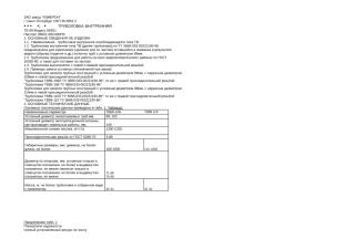 паспорт ТВ89.doc