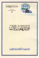 أوائل المقالات - الشيخ المفيد.pdf