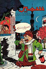 samir 0304 - 04.02.1962.cbr