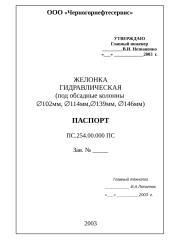 паспорт ПС.254.doc