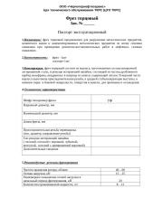 Паспорт фрез торцовый.doc