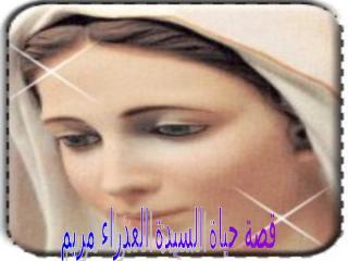 قصة حياة السيدة العذراء مريم.ppt