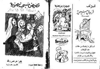 اتفاق مع الشيطان الحلقة 13.pdf