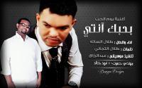 طلال السته بحبك انتي (1).mp3