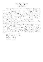 ករណីយកិច្ចរបស់ពុទ្ធបរិស័ទ_1967-2_06_02_ (បានជួសជុល).pdf