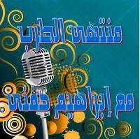 007 - وردة الجزائرية - مال حبيبى ماله -  الحلقة 104- 22 مايو 2014 .mp3