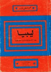 libya by Bazama.pdf