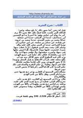 شرح التجريد في فقه الزيدية 4.doc