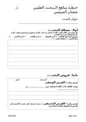 research_plan خـطـة مناهج الـبـحـث العلمي.doc