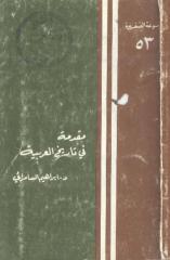 مقدمة في تاريخ العربية - إبراهيم السامرائي.pdf