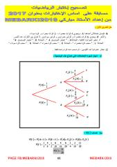 "ط§ظ""طھطµطظٹط ط§ظ""ظ…ط³ط§ط¨ظ'ط©1.pdf"