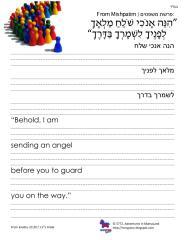 copywork parshas mishpatim.pdf