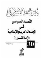 الفساد السياسى فى الدول العربية والاسلامية محمد الغزالى.pdf