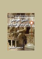 النبي موسى وآخر أيام تل العمارنة - سيد القمني.pdf