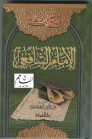ديوان الإمام الشافعي.pdf